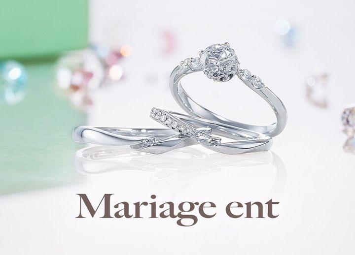 Mariage ent(マリアージュエント)について