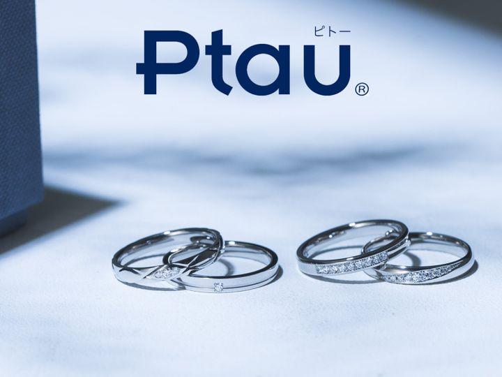 Ptau(ピトー)について