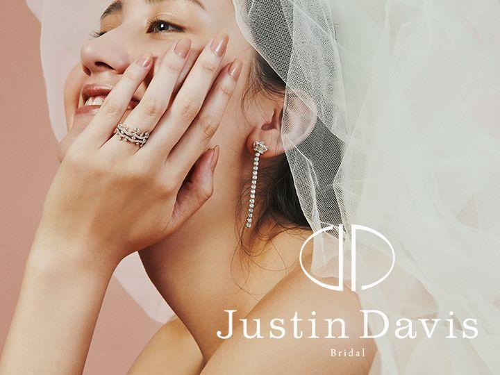 Justin Davis Bridal(ジャスティンデイビスブライダル)について