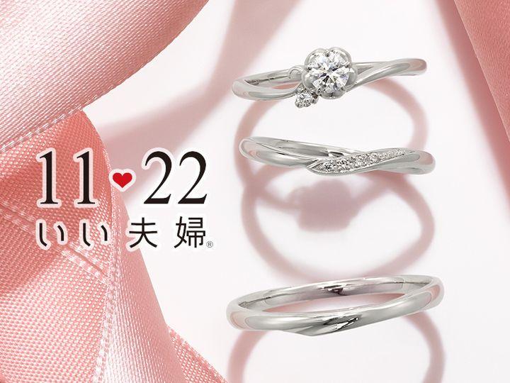 1122 iifuufu bridal(いい夫婦ブライダル)について
