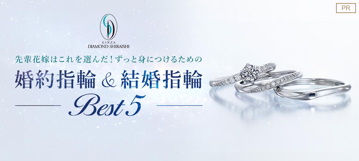 【PR】先輩花嫁はこれを選んだ!ずっと身につけるための婚約指輪&結婚指輪Best5 銀座ダイヤモンドシライシ