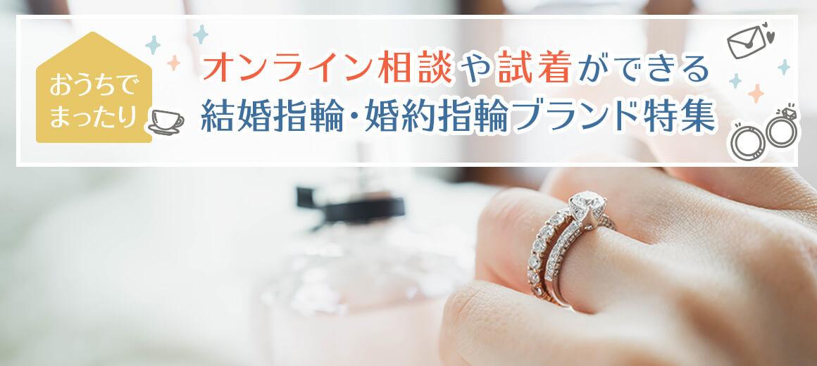 オンライン相談や自宅で試着ができる結婚指輪・婚約指輪のブランド一覧