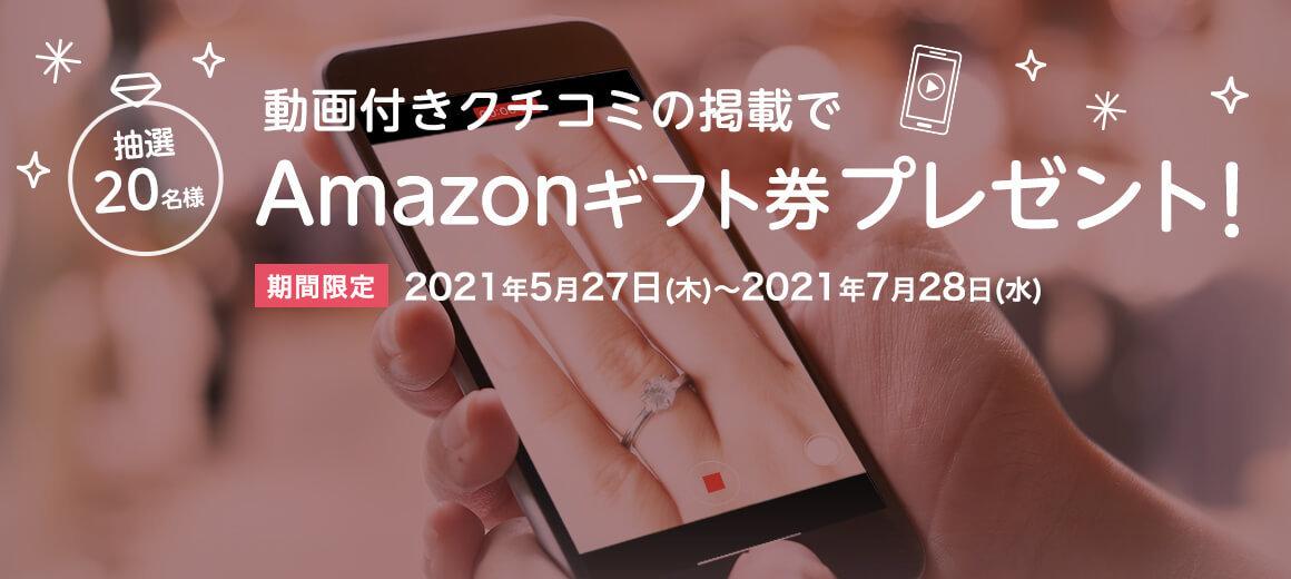 動画付きクチコミを投稿すると抽選で20名様にAmazonギフト券500円分をプレゼント!