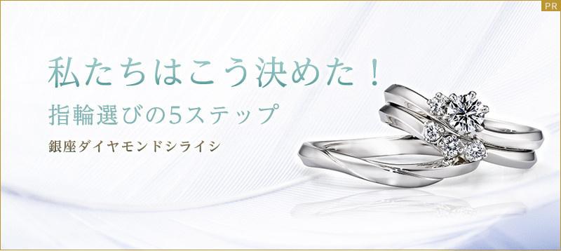 私たちはこう決めた!指輪選びの5ステップ 銀座ダイヤモンドシライシ