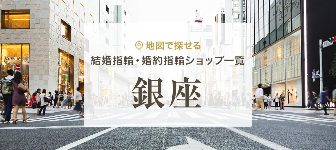 銀座エリアの結婚指輪・婚約指輪ショップMAP