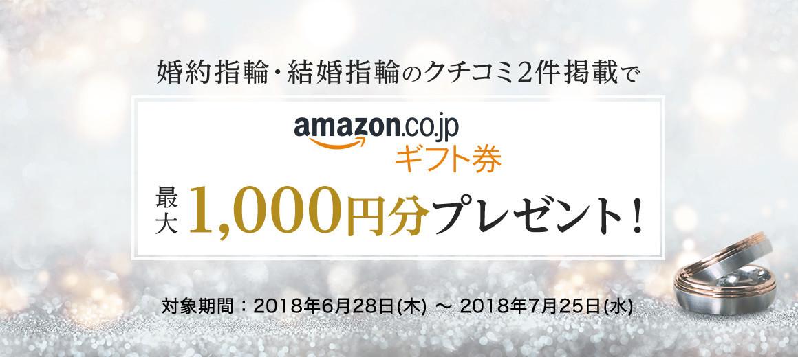 婚約指輪・結婚指輪のクチコミ投稿でAmazonギフト券プレゼント!