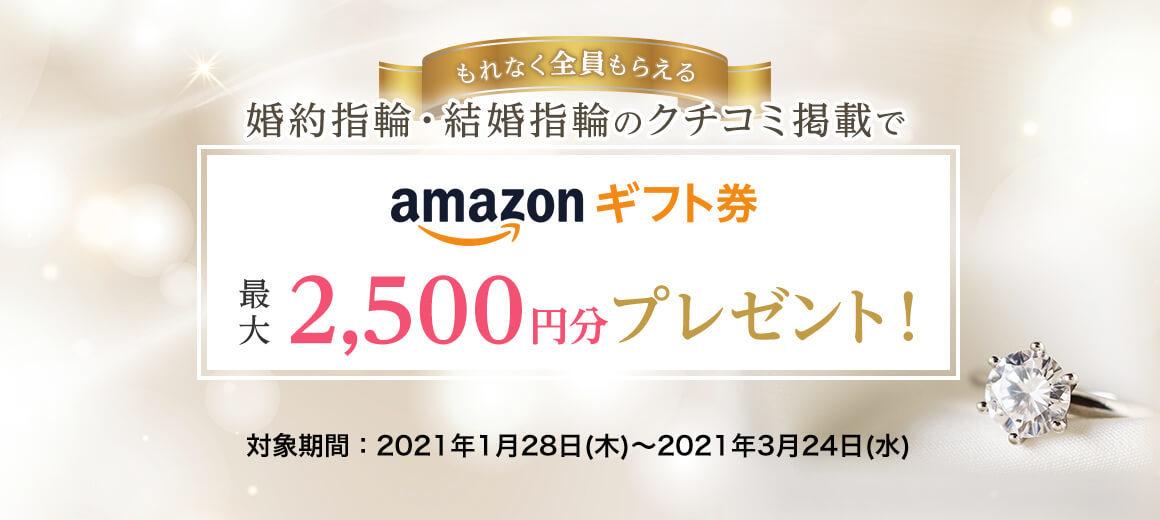 婚約指輪・結婚指輪のクチコミ投稿で最大2,500円分のAmazonギフト券プレゼント!