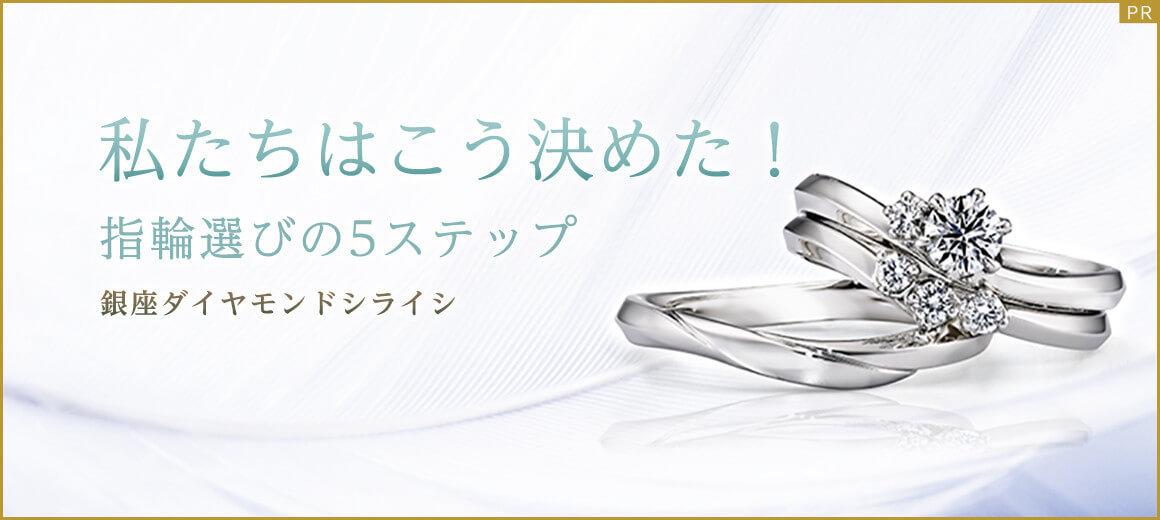 【PR】私たちはこう決めた!指輪選びの5ステップ 銀座ダイヤモンドシライシ