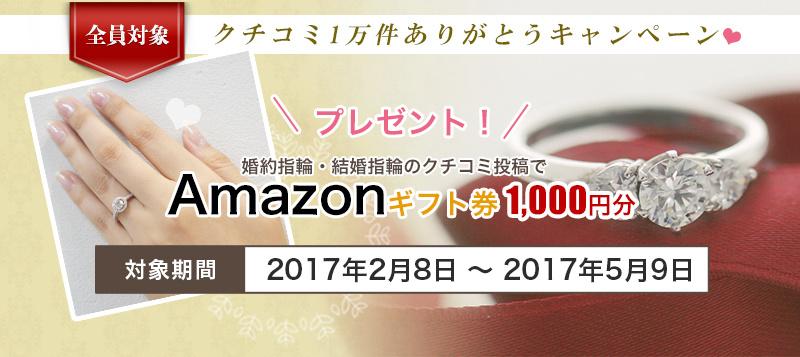 婚約指輪・結婚指輪のクチコミ投稿で、1件ごとにAmazonギフト券1,000円分プレゼント!
