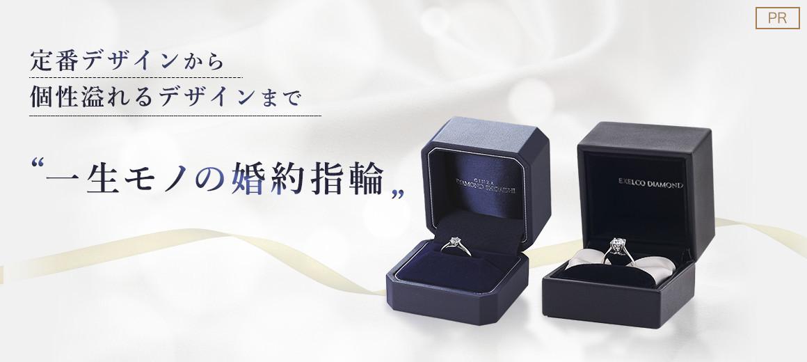 【PR】定番デザインから個性溢れるデザインまで 一生モノの婚約指輪