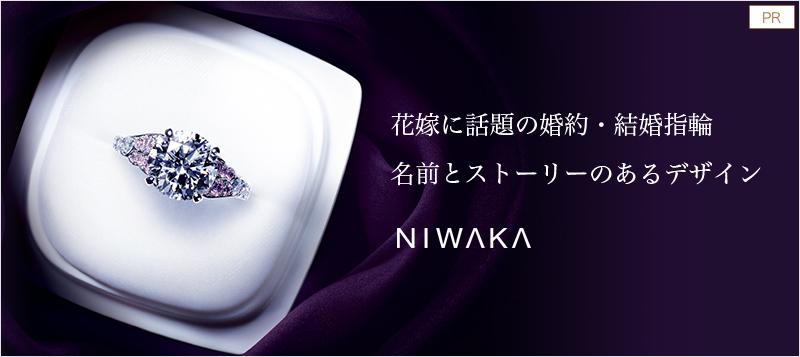 【PR】花嫁に話題の婚約・結婚指輪 名前とストーリーのあるデザイン NIWAKA