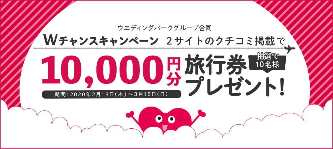 Wチャンスキャンペーン!クチコミ掲載で10,000円分の旅行券をプレゼント