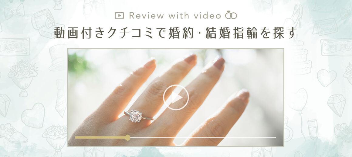 動画付きクチコミで婚約指輪・結婚指輪を探せる!