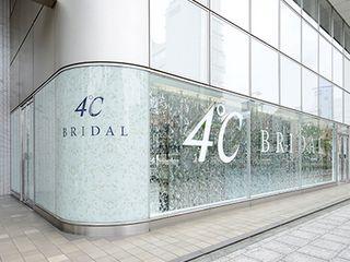 【専門店】4℃(ヨンドシー)ブライダル 水戸店