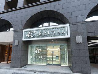 【専門店】4℃(ヨンドシー)ブライダル 大阪本店