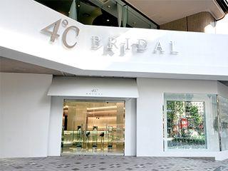【専門店】4℃(ヨンドシー)ブライダル 千葉店