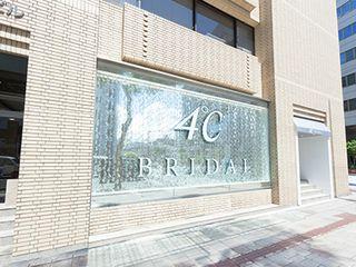 【専門店】4℃(ヨンドシー)ブライダル 那覇店