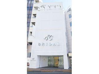 【専門店】4℃(ヨンドシー)ブライダル 池袋店