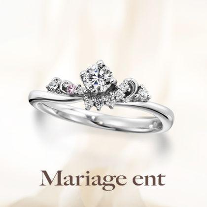 【Mariage ent(マリアージュエント)】ビーナス【Venus:女神】0.2ct~ ピンクダイヤアレンジ