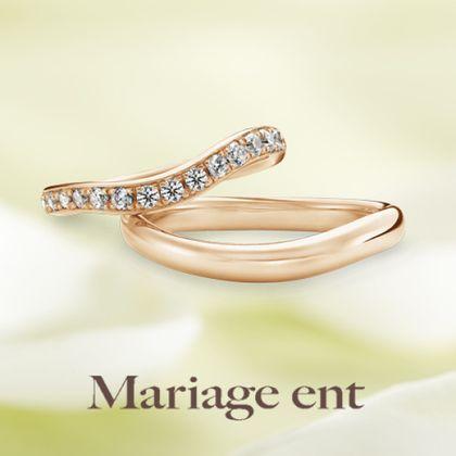【Mariage ent(マリアージュエント)】丸みのあるやわらかなフォルム|Cherir(シェリール:愛おしい)ピンクゴールドアレンジ