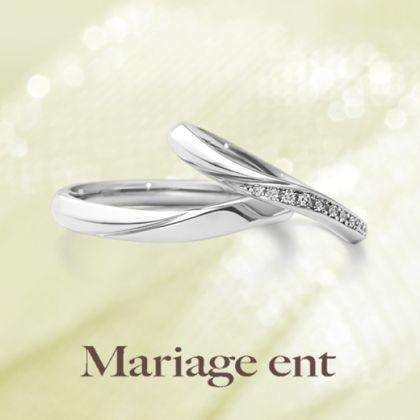【Mariage ent(マリアージュエント)】流れるような美しいライン|Etreinte(エトランテ:抱きしめる・抱擁)