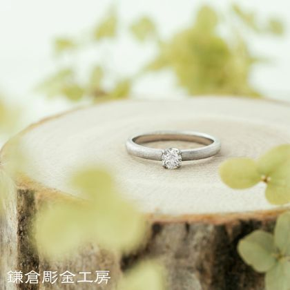 【鎌倉彫金工房(かまくらちょうきんこうぼう)】【想いを込める婚約指輪】ダイヤ・Pt900(プラチナ)マット仕上げ