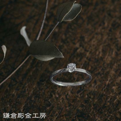 【鎌倉彫金工房(かまくらちょうきんこうぼう)】【想いを込める婚約指輪】ダイヤ・Pt900(プラチナ)クリア仕上げ