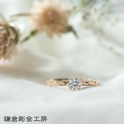 【鎌倉彫金工房(かまくらちょうきんこうぼう)】【想いを込める婚約指輪】ダイヤ・K18PG(ピンクゴールド)・クリア仕上げ