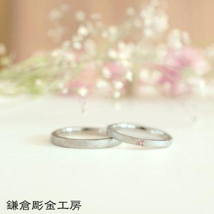 【鎌倉彫金工房(かまくらちょうきんこうぼう)】【ふたりでつくる結婚指輪】メンズPt900&レディースPt900(マット仕上げ)