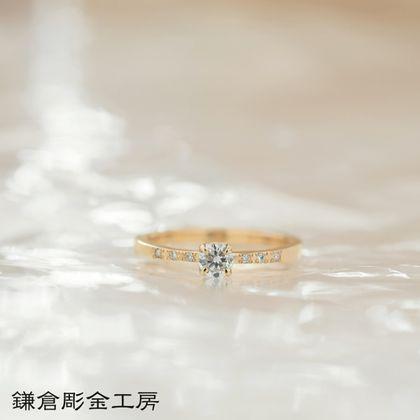 【鎌倉彫金工房(かまくらちょうきんこうぼう)】【想いを込める婚約指輪】ダイヤ&メレ6つ・K18YG(イエロー)クリア仕上げ