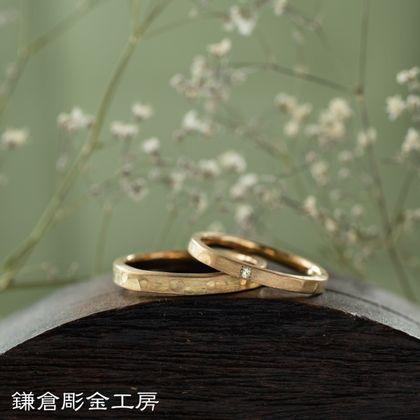 【鎌倉彫金工房(かまくらちょうきんこうぼう)】【ふたりでつくる結婚指輪】メンズK18YG&レディースK18YG(ヘアライン仕上げ)