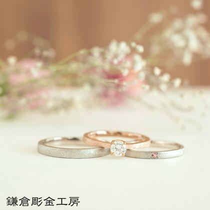 【鎌倉彫金工房(かまくらちょうきんこうぼう)】【結婚指輪・婚約指輪手作りコース(3本制作)】メンズPt900&レディースPt900&エンゲージK18PG(マット仕上げ)