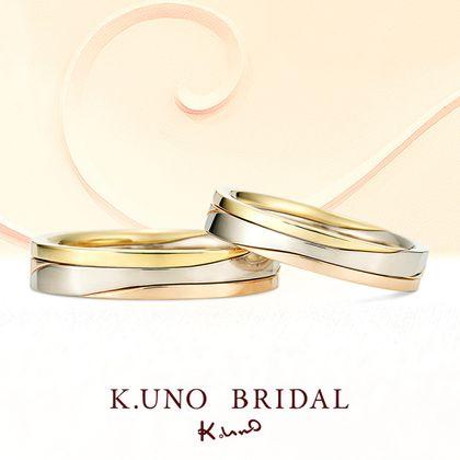 【ケイウノ ブライダル(K.UNO BRIDAL)】Gimmel ring -ギメルリング-