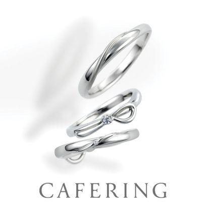【CAFERING(カフェリング)】Le Ruban 幸せを結ぶリボン