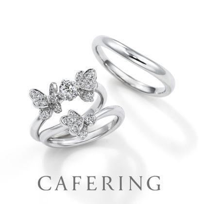 【CAFERING(カフェリング)】Papillon しなやかに美しく