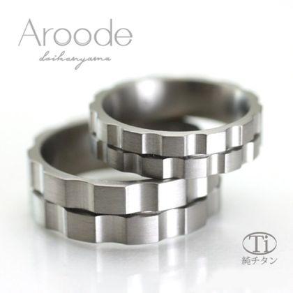 【Aroode(アローデ)】フルオーダーメイドマリッジリング No33
