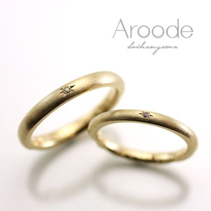 【Aroode(アローデ)】ふたりで手作りマリッジリング No10