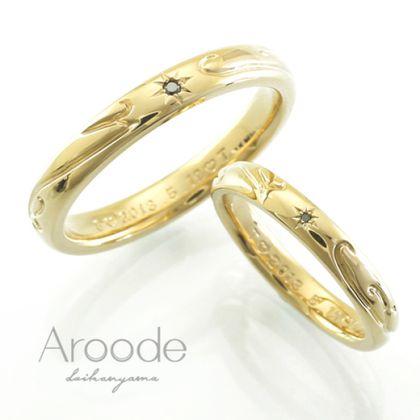 【Aroode(アローデ)】ふたりで手作りマリッジリング No6