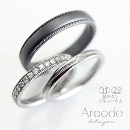 【Aroode(アローデ)】フルオーダーメイドマリッジリング No47
