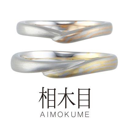 【アネリディギンザ(ANELLI DI GINZA)】相木目AIMOKUME/芽生え (mebae)/結婚指輪【アネリディギンザ/ANELLI DI GINZA】