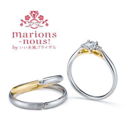 【アネリディギンザ(ANELLI DI GINZA)】Marions-nous!(マリヨンヌ) by いい夫婦ブライダル/ruban リュバン/婚約指輪&結婚指輪【アネリディギンザ/ANELLI DI GINZA】