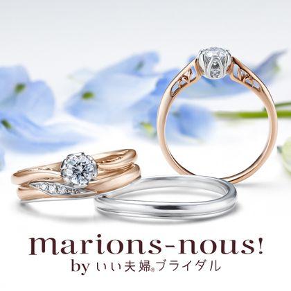 【アネリディギンザ(ANELLI DI GINZA)】Marions-nous!(マリヨンヌ) by いい夫婦ブライダル/plasir プレジール/婚約指輪&結婚指輪【アネリディギンザ/ANELLI DI GINZA】