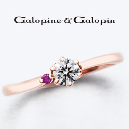 【Galopine & Galopin(ガロピーネガロパン)】bisou - ビズ 【キス】 -