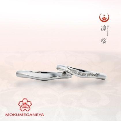 【BIJOUPIKO(ビジュピコ)】【杢目金屋】指を長く美しく見せてくれるプラチナマリッジリング【凛桜】
