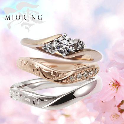 【BIJOUPIKO(ビジュピコ)】MIORING  花衣-はなごろも- 「桜ゴールド」がやさしく輝く鍛造和彫りセットマリッジリング