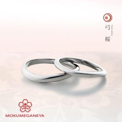 【BIJOUPIKO(ビジュピコ)】【杢目金屋】日本の美が息づいた、洗練されたプラチナ結婚指輪【弓桜】
