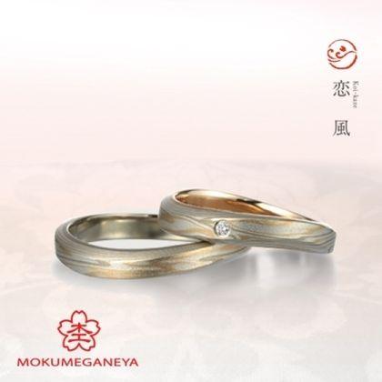 【BIJOUPIKO(ビジュピコ)】【杢目金屋】緩やかに流れるカーブが指にしっくりなじむ結婚指輪
