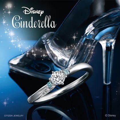 【ディズニー ブライダルコレクション】Disneyシンデレラ Brilliant Magic ~ブリリアント・マジック~【婚約指輪】