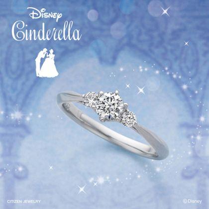 【CITIZEN JEWELRY ディズニー ブライダルコレクション】Disneyシンデレラ You're my Princess ~ユア・マイ・プリンセス~【婚約指輪】