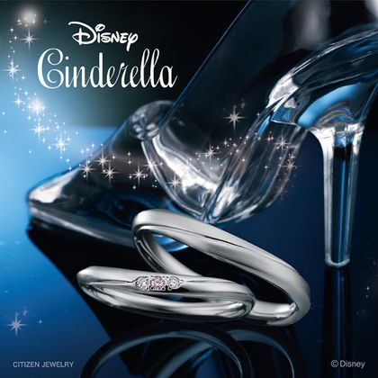 【CITIZEN JEWELRY ディズニー ブライダルコレクション】Disney シンデレラ Carry on Dream ~キャリー・オン・ドリーム~【結婚指輪】